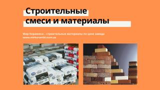 Перлит, вермикулит, агроперлит и строительные смеси в Одессе