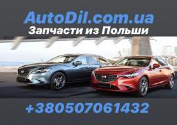 Продаются автозапчасти из Польши недорого