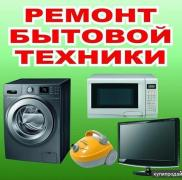 REPAIR OF WASHING MACHINES KIEV
