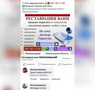 Реставрация ванн, Хмельницкий и Хмельницкая обл