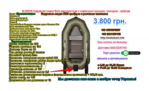 Sell double inflatable boats Bark B - 230CN