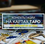 Снятие порчи Киев. Возврат любимых Киев
