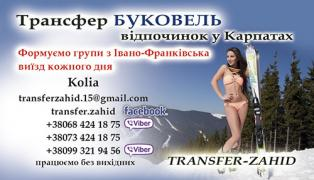 Zahid Transfer | Transfer To Bukovel
