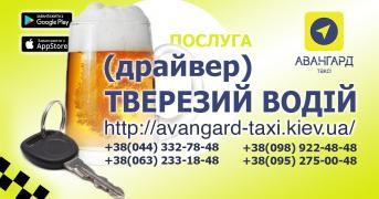 Заказать ТАКСИ - трансфер, междугородние перевозки